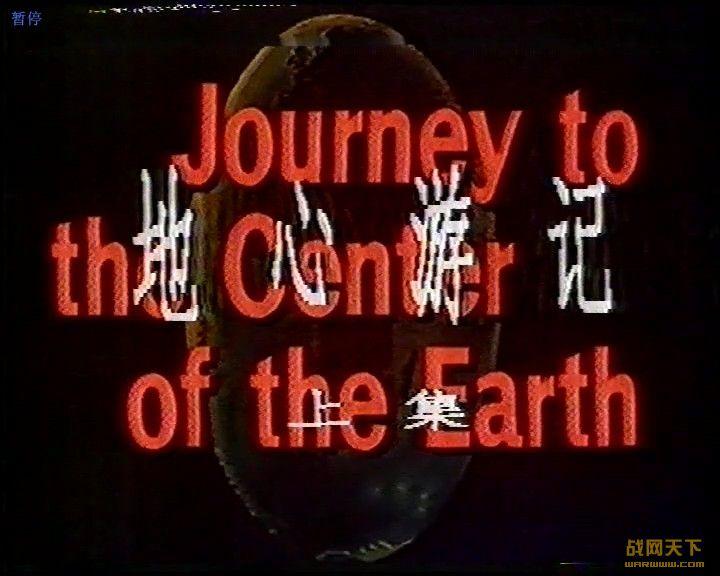 地心游记(1959版)