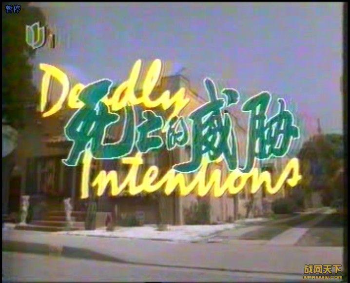 死亡的威胁 全四集(Deadly Intentions)海报