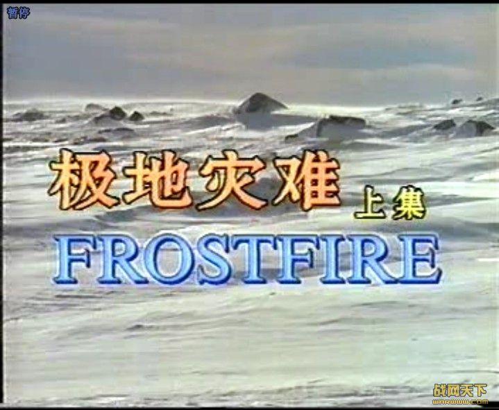 极地灾难(Frostfire)海报