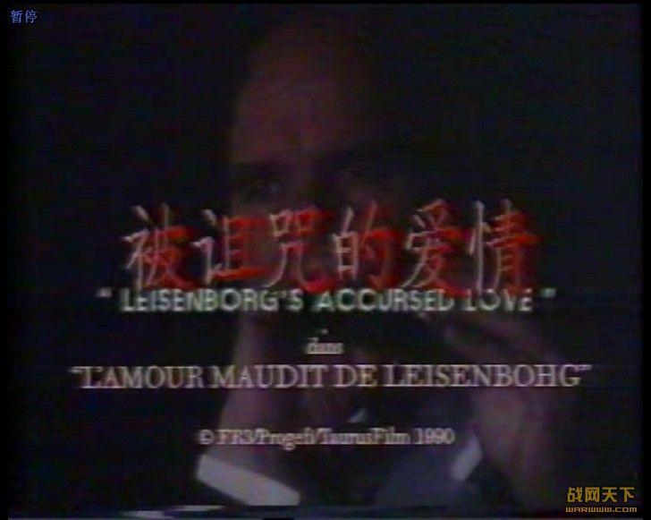被诅咒的爱情(L'amour maudit de Leisenbohg)海报