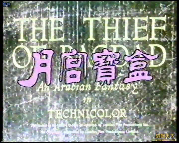 月宫宝盒(巴格达窃贼)1940年版