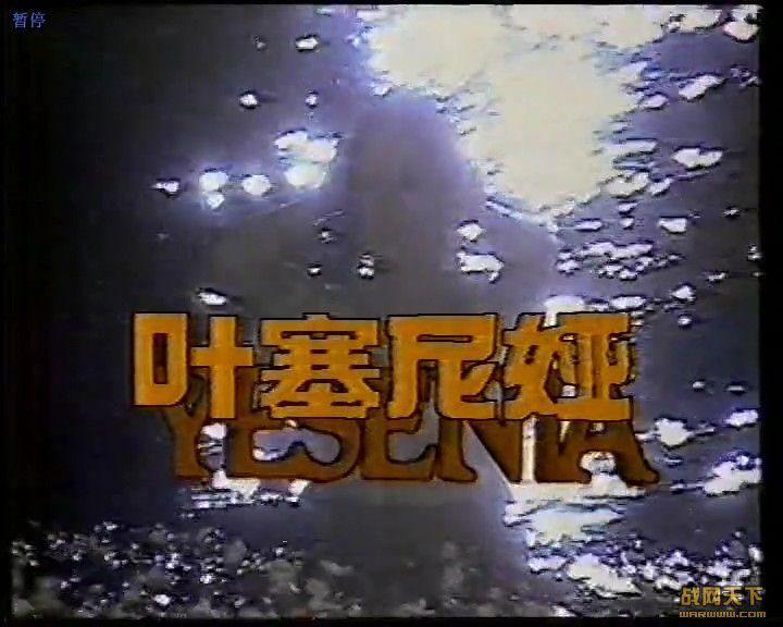 叶塞尼亚(连续剧版)第18集