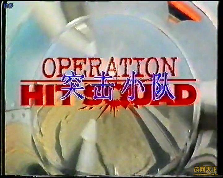 突击小队(Operation Hit Squad)海报