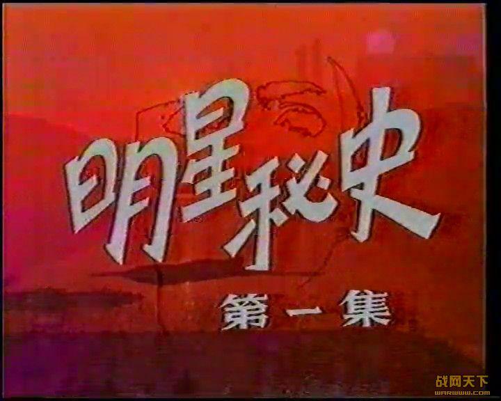 明星秘史(全四集)