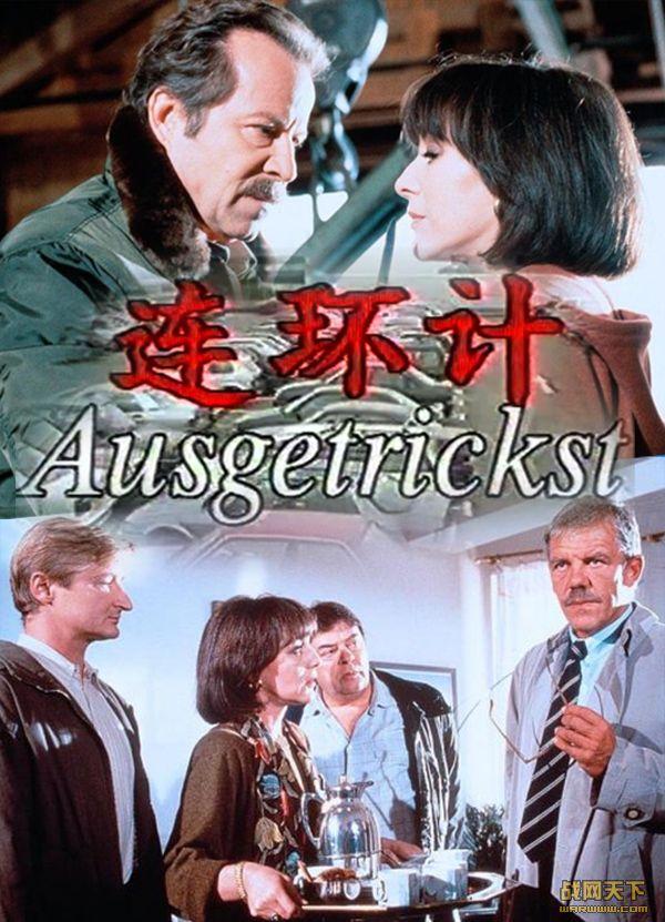 连环计 上下集(Ausgetrickst)海报