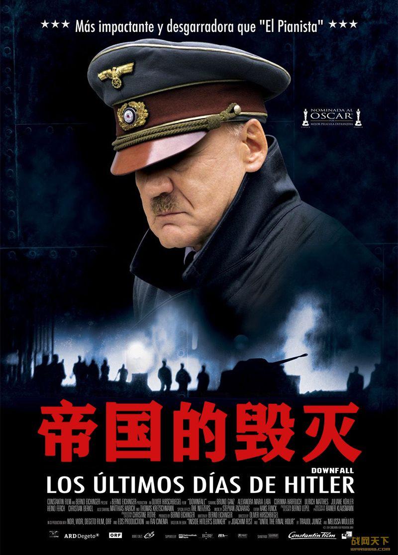 帝国的毁灭/希特勒的最后12夜/帝国陷落/陨落