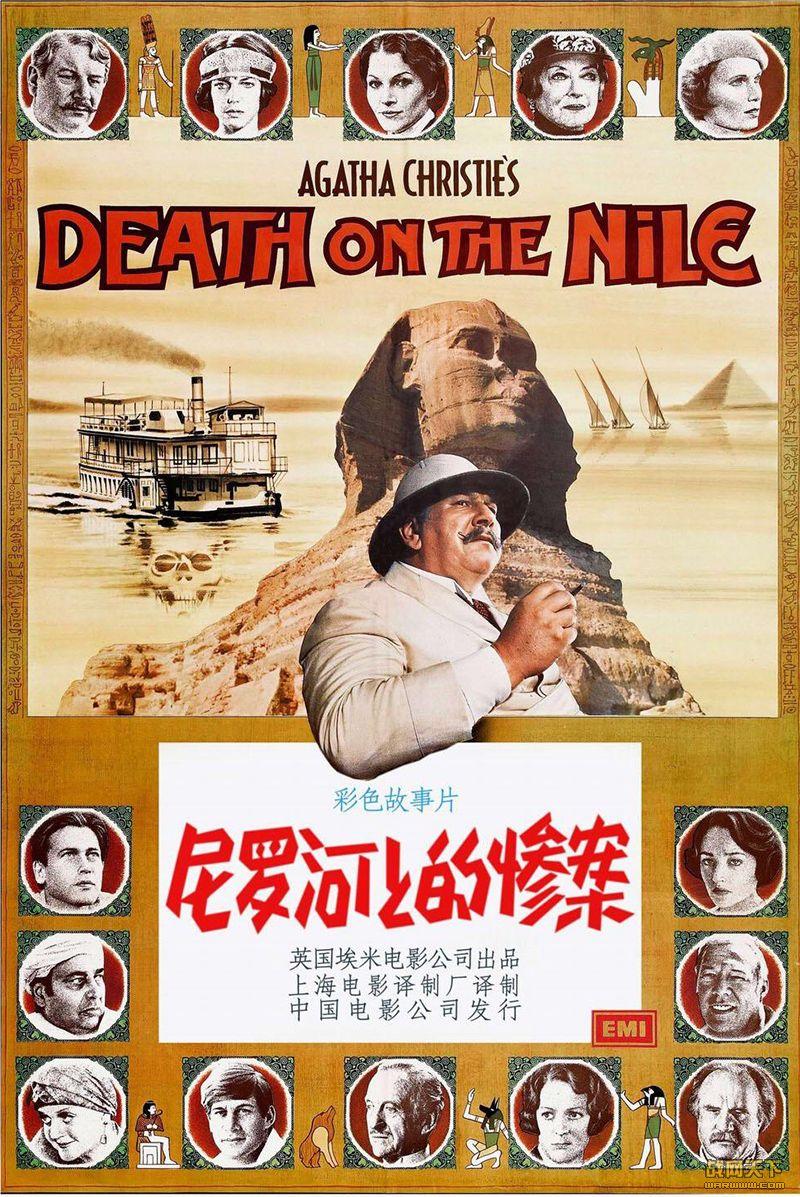 尼罗河上的惨案/尼罗河谋杀案 正大剧场