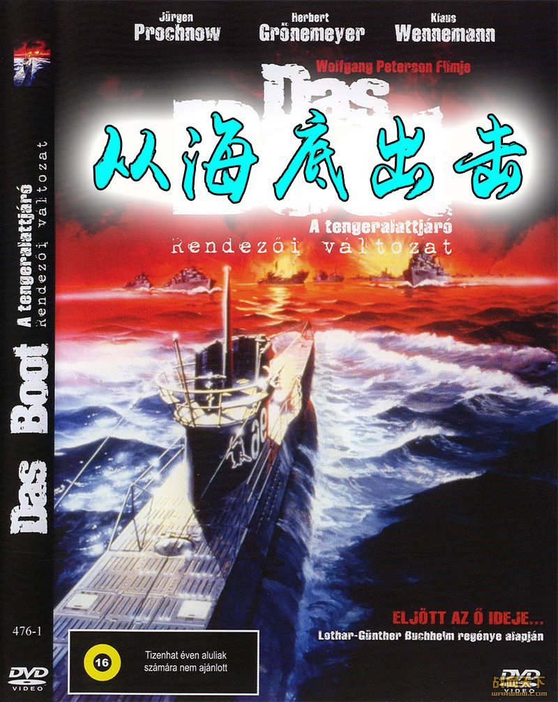 从海底出击/紧急下潜/潜艇风暴