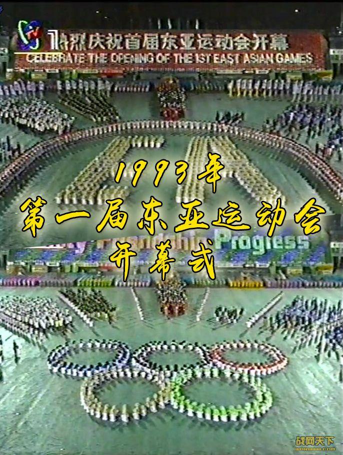 第一届东亚运动会开幕式 1993年()海报