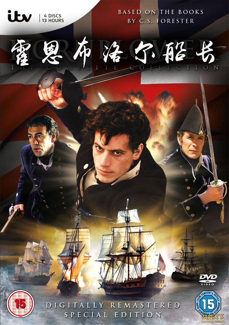 霍恩布洛尔船长(全八集)