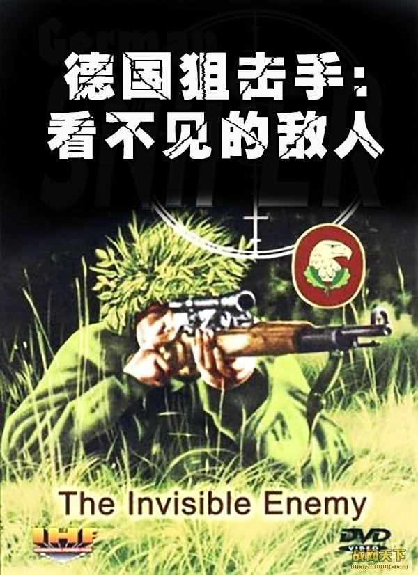 德国狙击手:看不见的敌人