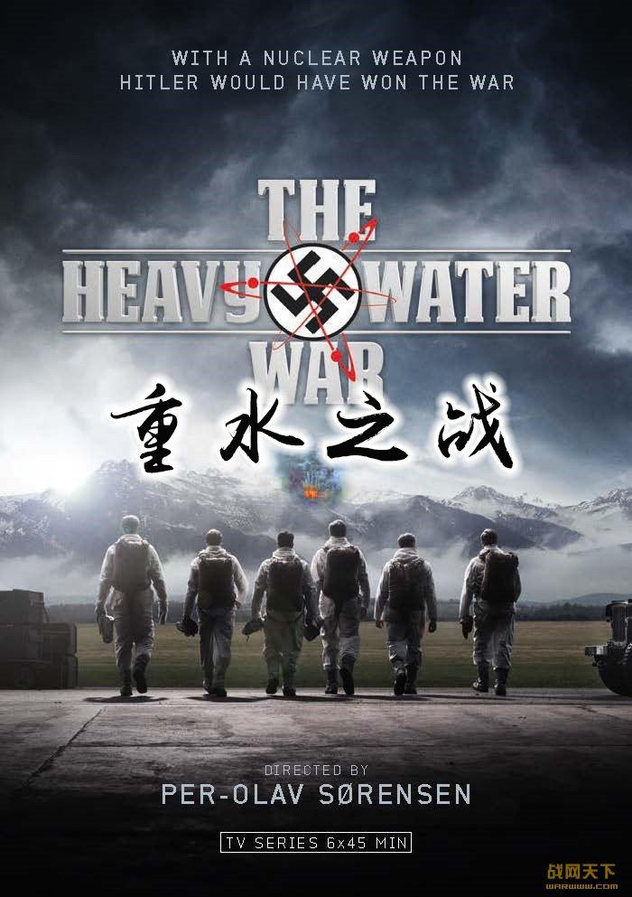 重水之战 全六集(The Heavy Water War)海报