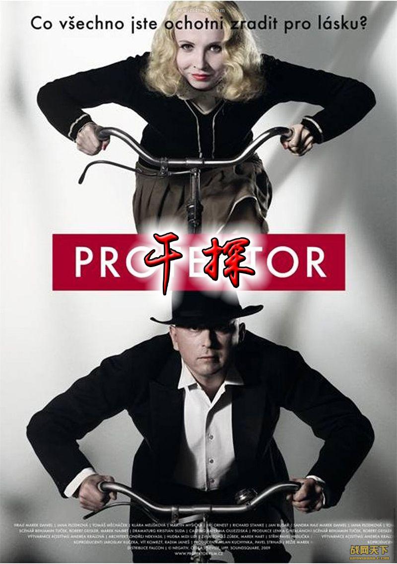 干探(Protektor)海报