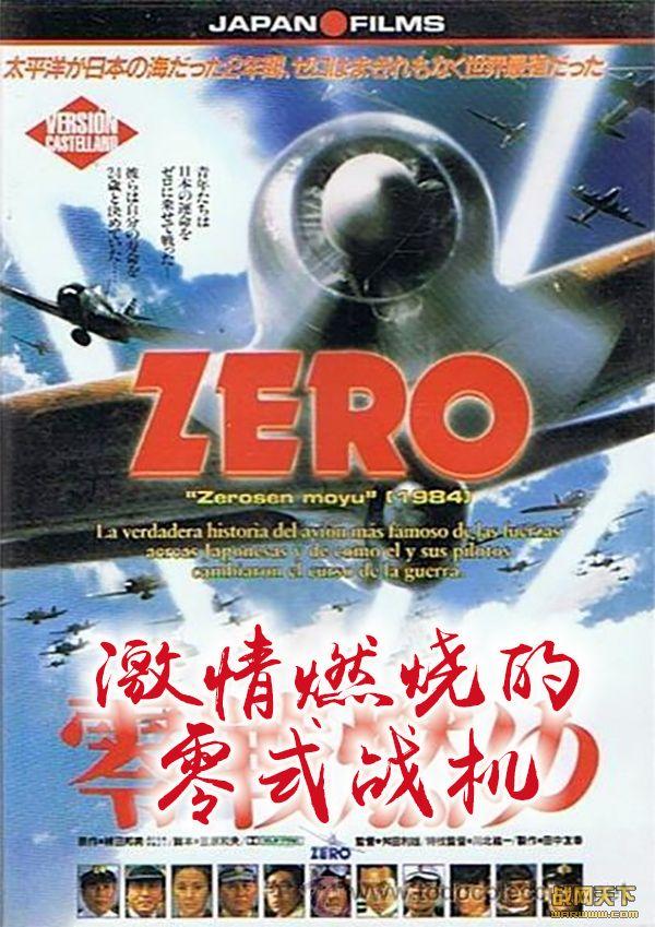 激情燃烧的零式战机(零�槿激�)海报