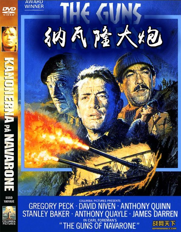纳瓦隆大炮(2碟清晰版)