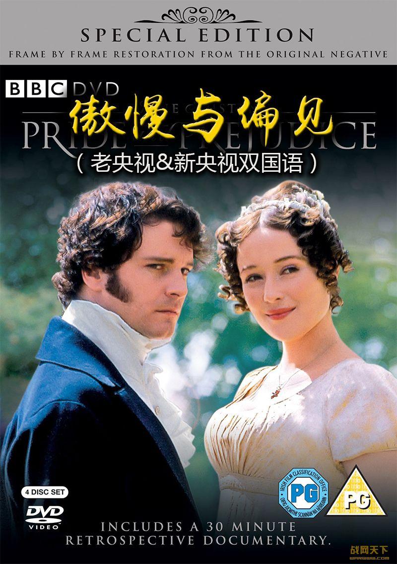 傲慢与偏见(BBC・1995年版)六全集