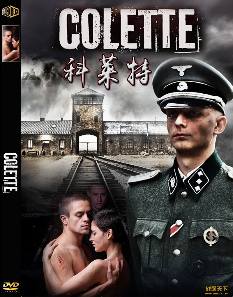 科莱特(Colette)海报