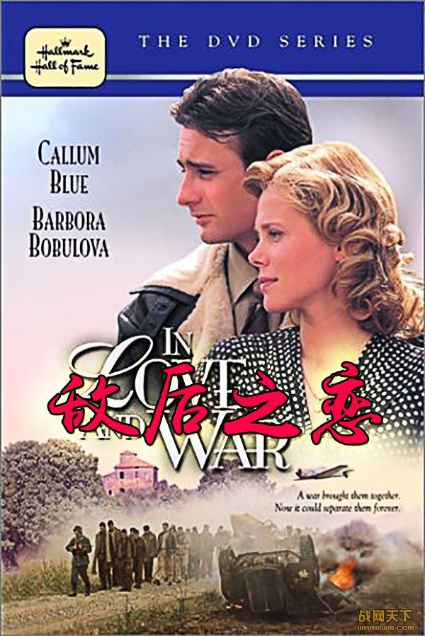 敌后之恋(In Love and War)海报