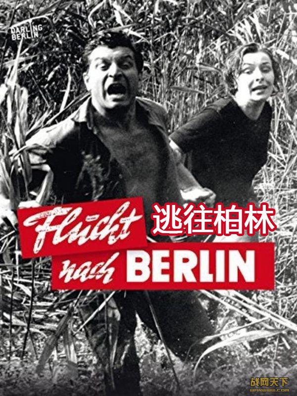 逃往柏林(Flucht nach Berlin)海报