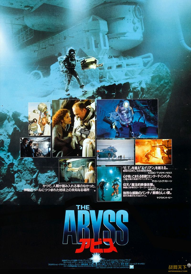 深渊(The Abyss)海报