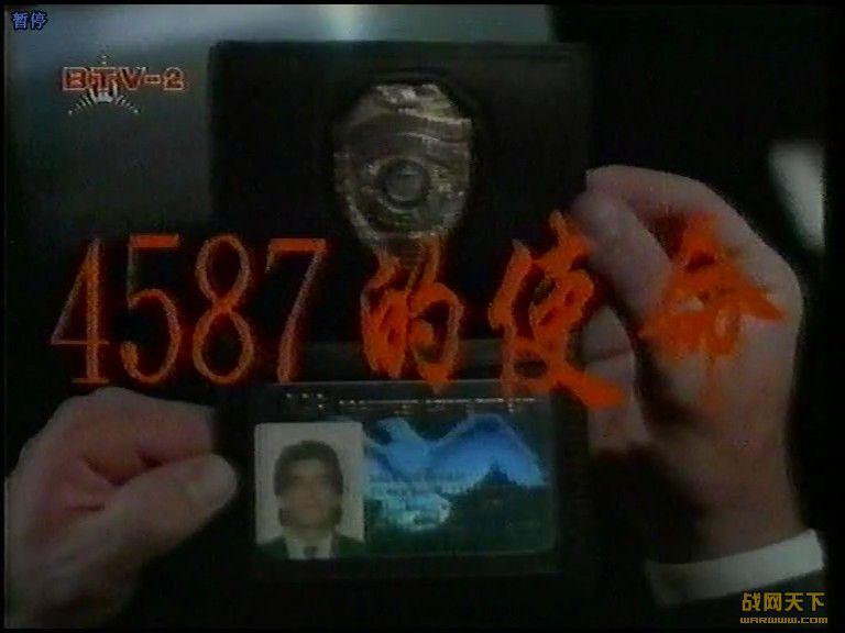 4587的使命(第3部)