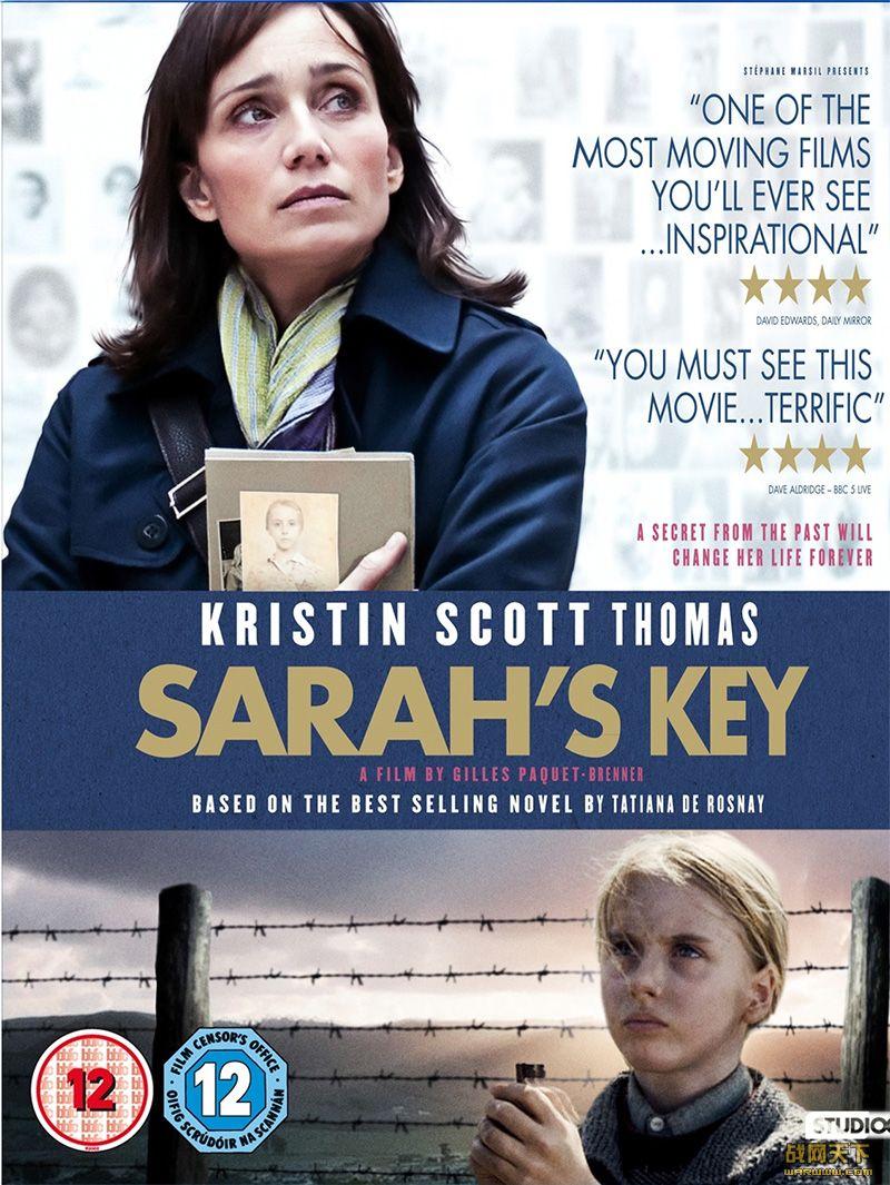 萨拉的钥匙