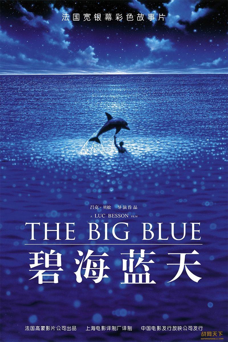 碧海蓝天(Le grand bleu)海报