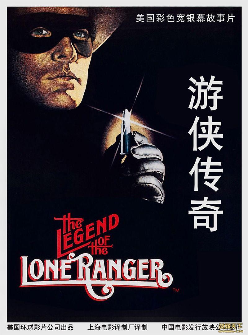 游侠传奇(The Legend Of The Lone Ranger)海报