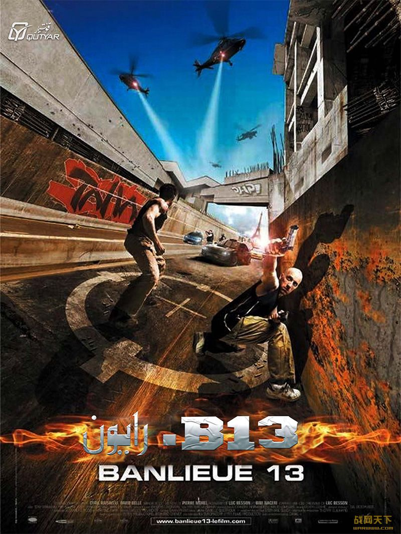 暴力街区(Banlieue 13)海报