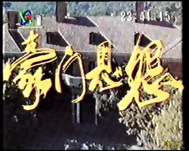 豪门恩怨(第35-42集)共8集