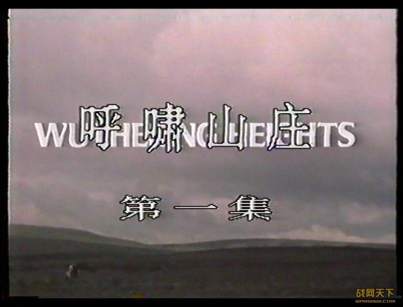 呼啸山庄 BBC版 5全集(Wuthering Heights)海报