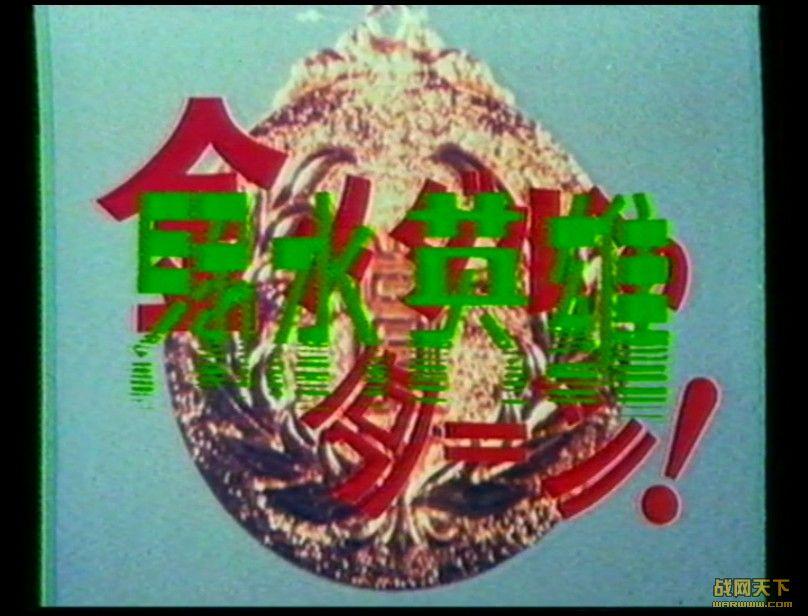 绿水英雄(1-8集)(金メダルへのタ�`ン!)海报