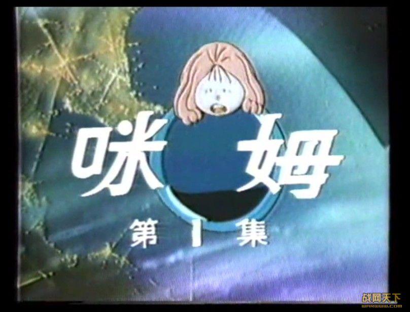 咪姆(26全集)(ミ�`ムいろいろ梦の旅)海报