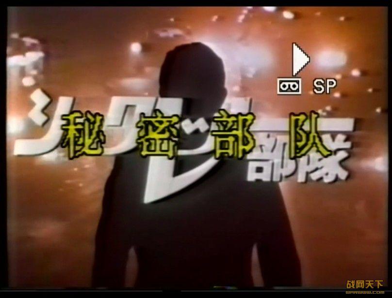 秘密部队(4集)(シ�`クレット部�)海报