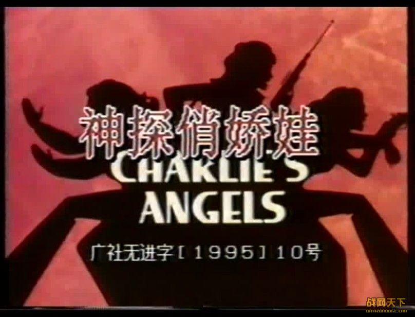 神探俏娇娃(50全集)(Charlie's Angels)海报