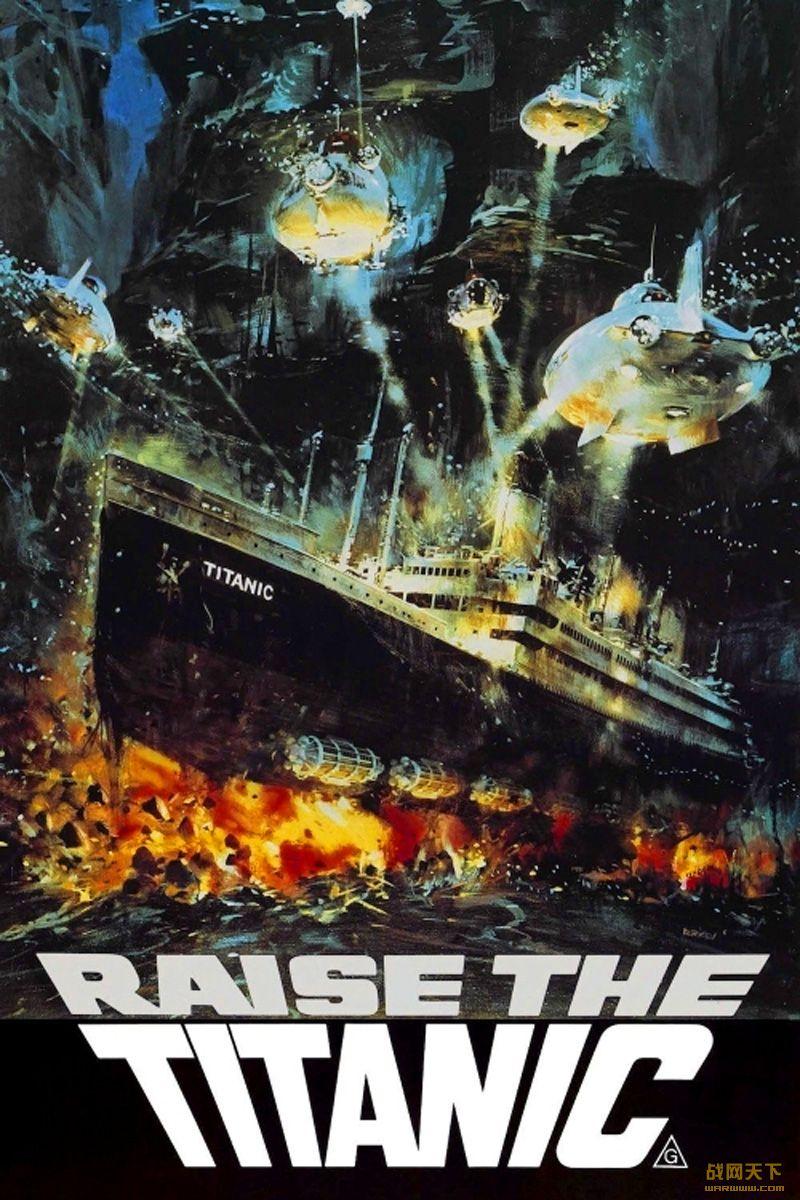 打捞泰坦尼克号(Raise the Titanic)海报