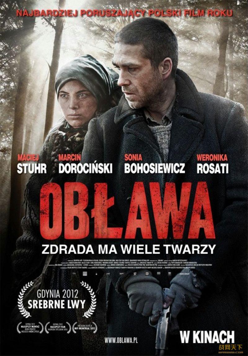 猎人行动(Oblawa)海报