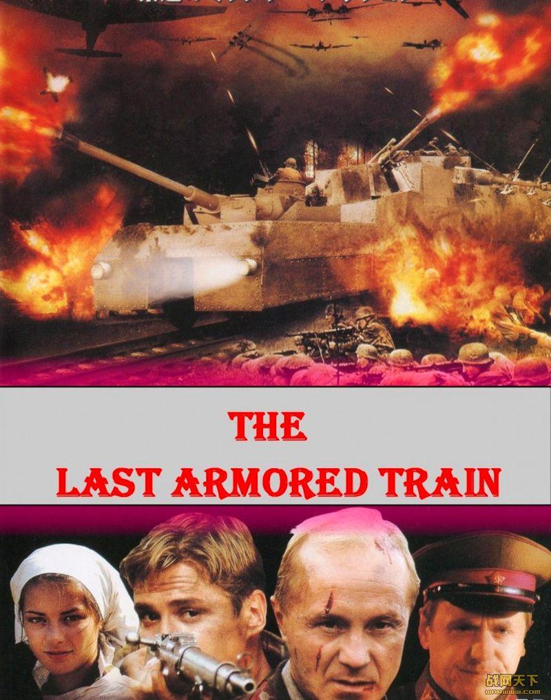 最后的装甲列车