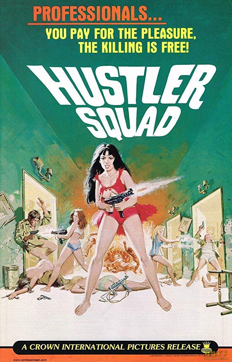 妓女小队(Hustler Squad)海报