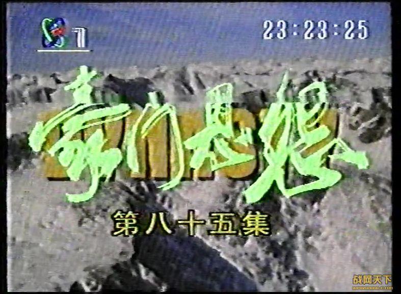 豪门恩怨 第85集(Dynasty)海报